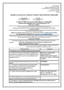 Выписка из реестра членов саморегулируемой организации №277/20 от 24.11.2020г. стр 1