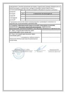 Выписка из реестра членов саморегулируемой организации №277/20 от 24.11.2020г. стр 3