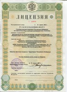Лицензия ООО ПАМ «Олива» от 2002 года