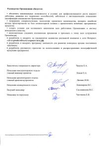 «Политика ООО ПАМ «Олива» в области качества на 2016год» от 12.01.2016г