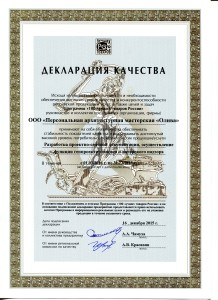 Декларация качества от 16.12.2015г