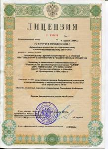 Лицензия ООО ПАМ «Олива» от 2007 года