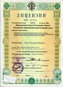 Лицензия №2800018 от 06.07.1998г. Чамуха А.И.