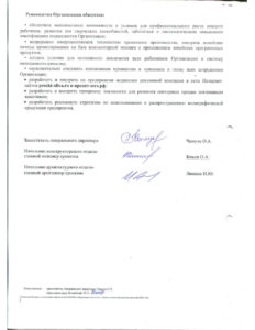 «Политика ООО ПАМ «Олива» в области качества на 2020год»