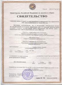 Свидетельство о внесении записи в ЕГРЮЛ от 13.11.2002г