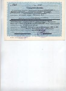 Свидетельство № 1720 от 21.06.1999г. о регистрации ООО ПАМ «Олива»