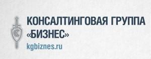 ООО КГ Бизнес