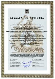 декларация-мин