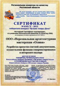 сертификат-min